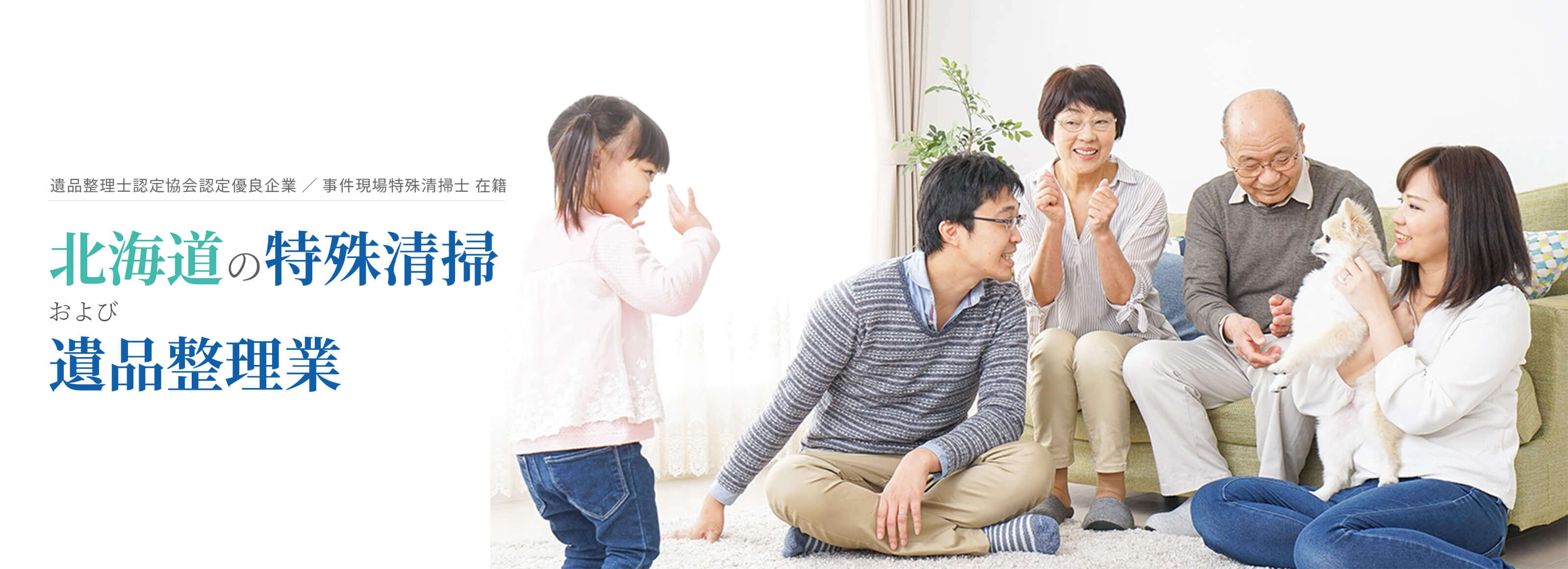 遺品整理士認定協会認定優良企業 / 事件現場特殊清掃士 在籍 北海道の特殊清掃および遺品整理業
