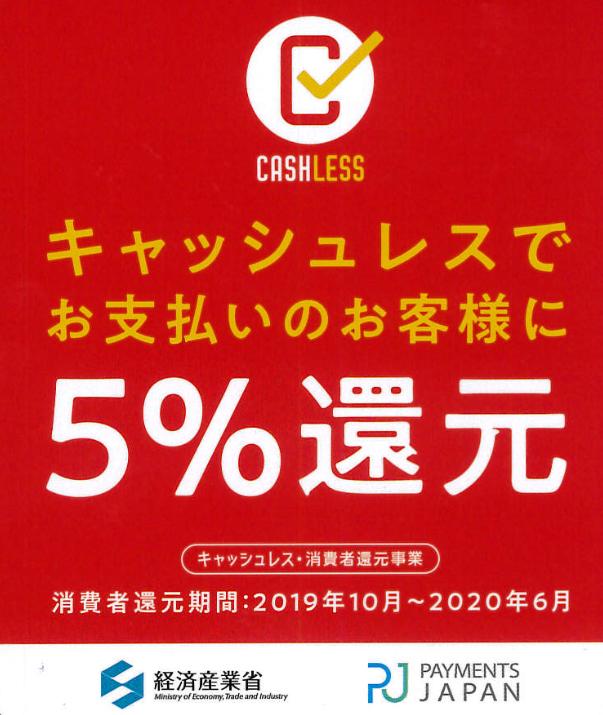 キャッシュレス・消費者還元事業_5%還元_001